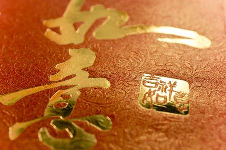 Chinesische Blessing Bliss vom roten strukturierte Leinwand