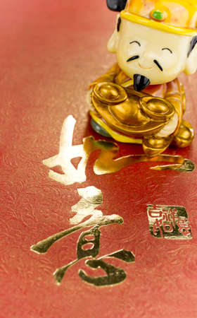 Fortune God carrying ancient gold coin wishing prosperity photo