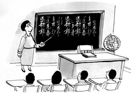 fluency: Chinese Stock Photo