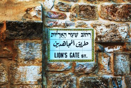 Lion gate street sign in Jerusalem, Israel