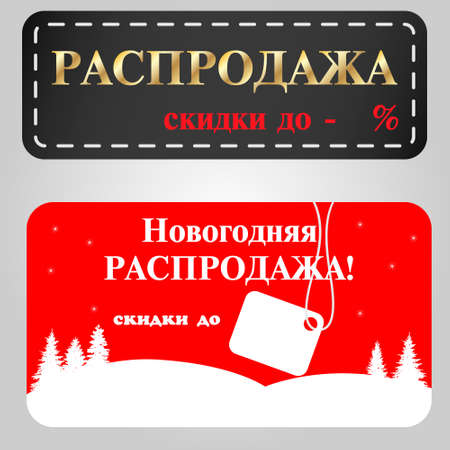 Sale new year russian text