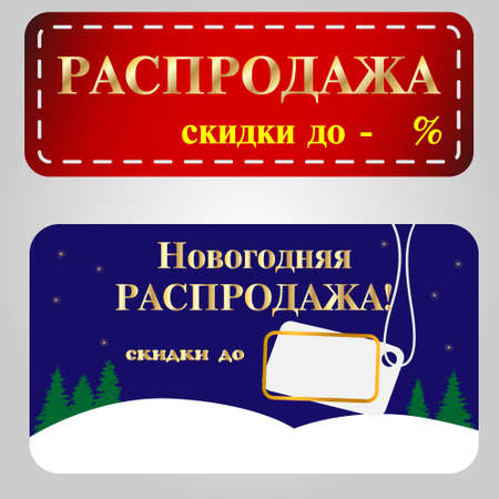 New Year sale banners in Russian vector Illusztráció