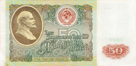 soviet union: Historic banknote, 50 Soviet Union rubles, 1991 Stock Photo