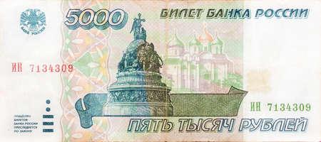 rubles: Historic banknote, 5000 Russian rubles, 1995 Stock Photo