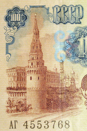 soviet union: Historic banknote, Moscow Kremlmoskva, in Soviet Union (USSR) rubles Stock Photo