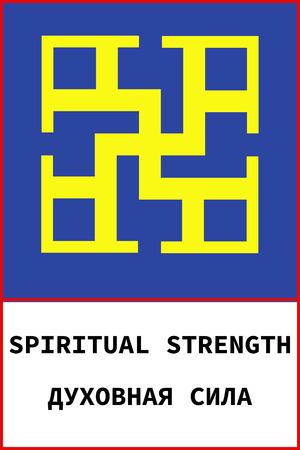 Vector Of Ancient Pagan Slavic Symbol Spiritual Strength With