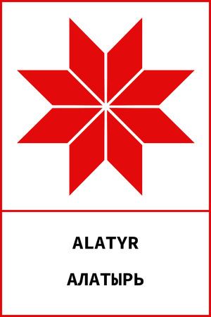 Vector of ancient pagan slavic symbol of alatyr with name on Russian and English