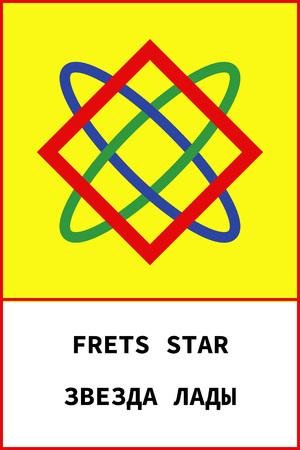 Vector ancient pagan slavic symbol frets star with name on Russian and English