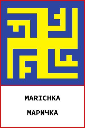 Ancient vector pagan Slavic symbol novorodnik with name on Russian and English.