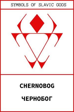 Vector Of Ancient Pagan Slavic Symbol Of Chernobog Pagan Ancient