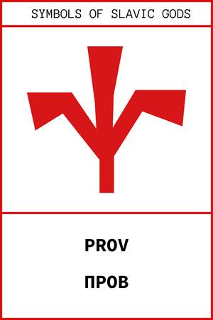 Vector of ancient pagan slavic symbol of PROV pagan ancient slavic god