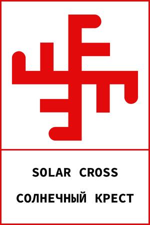 Vector ancient pagan slavic symbol