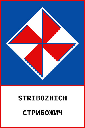 Vector of ancient pagan slavic symbol of stribozhich with name on Russian and English 向量圖像