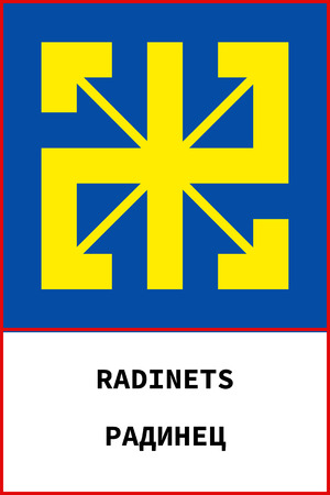 Vector of ancient pagan slavic symbol of radinets with name on Russian and English 向量圖像