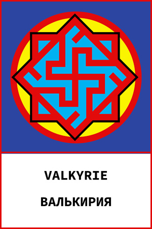 Vector ancient pagan Slavic symbol valkyrie with name on Russian and English. Illustration