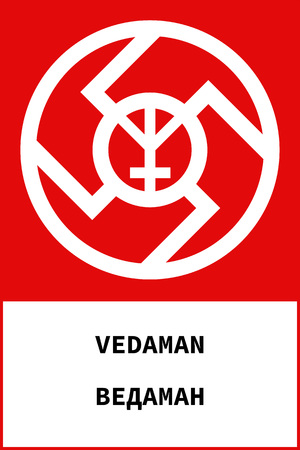 Vector ancient pagan Slavic symbol vedaman with name on Russian and English.