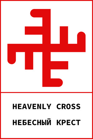 Vector ancient pagan slavic symbol heavenly cross with name on Russian and English Ilustração