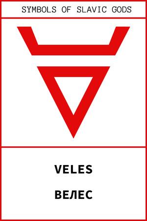 Vector symbol of VELES pagan ancient slavic god