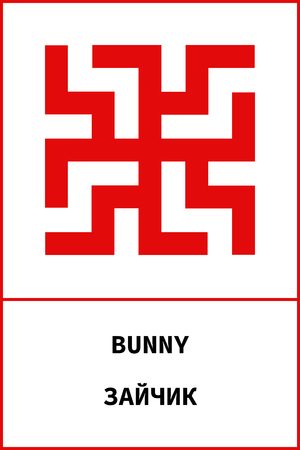 Vector of ancient pagan slavic symbol of bunny with name on Russian and English