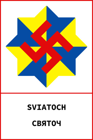 Vector of ancient pagan slavic symbol of sviatoch with name on Russian and English