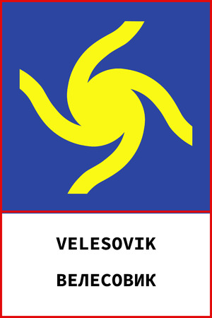 Vector ancient pagan slavic symbol velesovik with name on Russian and English