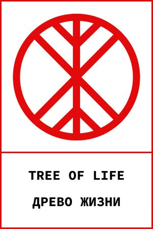 Vector of ancient pagan slavic symbol of TREE OF LIFE with name on Russian and English