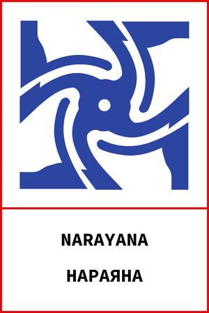 Vector ancient pagan slavic symbol narayana with name on Russian and English