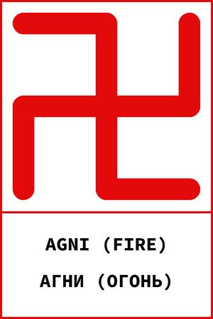 Vector of ancient pagan slavic symbol of agni with name on Russian and English 向量圖像