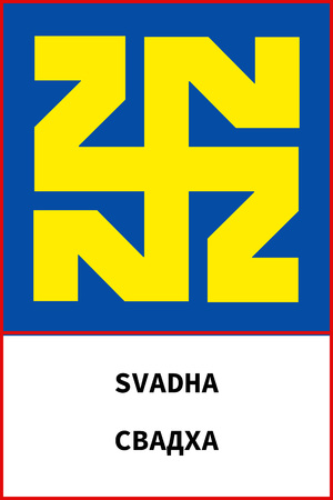 Vector ancient pagan slavic symbol svadha with name on Russian and English 矢量图像