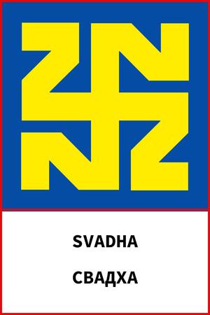 Vector ancient pagan slavic symbol svadha with name on Russian and English Vectores