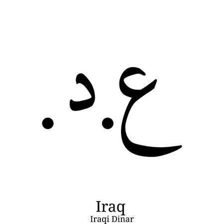 Iraqi Dinar currency symbol Vektorové ilustrace