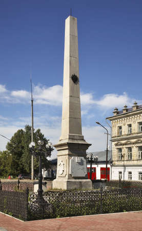 Monument From Grateful Descendants to our Ancestors in Kungur. Perm Krai. Russia