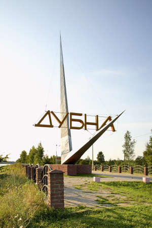 Stele at entrance to Dubna. Moscow Oblast. Russia