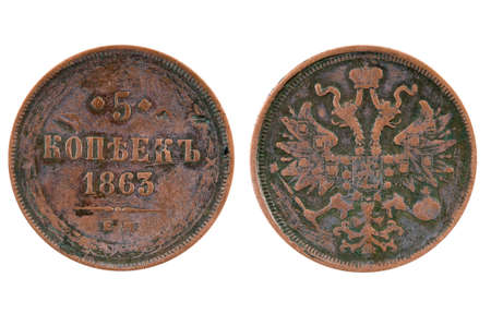 Old imperial coin five kopeks. Stock Photo