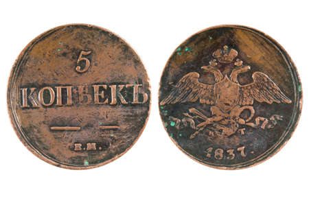 kopek: Old imperial coin five kopeks. Stock Photo