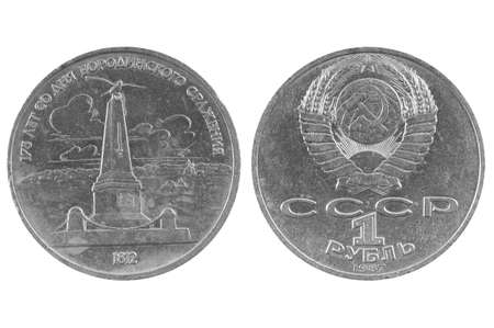 outworn: USSR - CIRCA 1987: The coin - one ruble shows 175 years from the date of the Borodino battle. Stock Photo