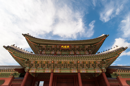 Heungryemun gate, the south entrance to Gyeongbok Palace in Seoul, South Korea