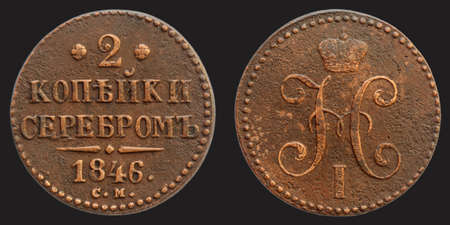 copper coin: Coin of the Russian Empire on a black background, 2 pennies