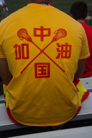 fil: FIL 2014 championships China lacrosse T-shirt