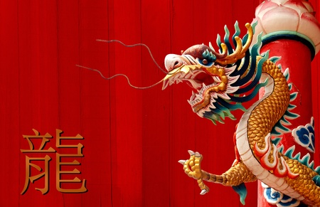 Giant golden Chinese dragon for year 1212 photo