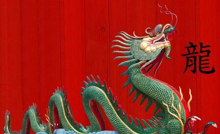 naga china: Giant Chinese dragon at WAt Muang with red wood back ground
