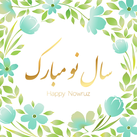 Nowruz flower frame. Iranian new year Vector banner. 일러스트