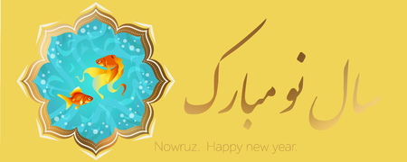 Happy Norooz Persian New Year illustration goldfish symbol of life jumping out of water. With New Year wishes in english and farsi. Vector Illustration.