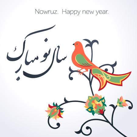 Happy Iranian New Year Nowruz. Vector illustration.