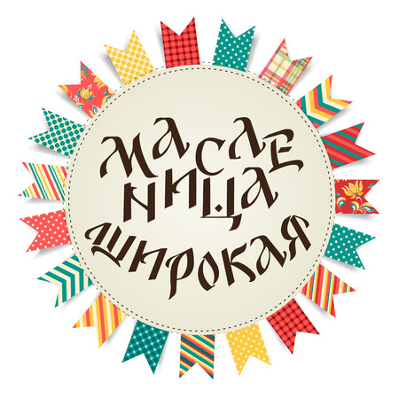 Shrovetide or Maslenitsa. Russian inscription Maslenitsa wide Wide Maslenitsa card with sun. Great Russian holiday Shrovetide. Vector illustration.