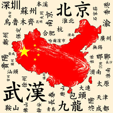 Map of China. Flag. The name of the largest cities in the Chinese language.