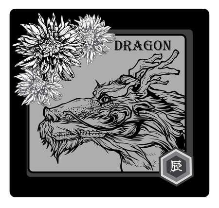 almanac: DRAGON