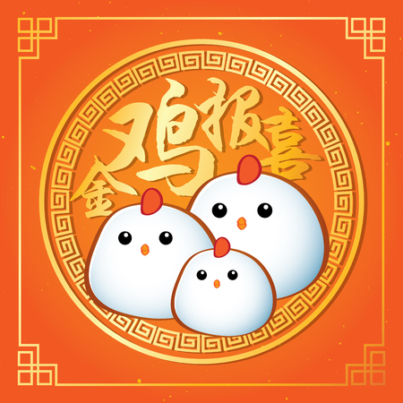 Happy New Year ! The year of the rooster. Chinese New Year 2017. Translation: golden rooster announce good news