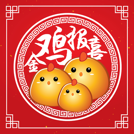 wishing card: Happy New Year ! The year of the rooster. Chinese New Year 2017. Translation: golden rooster announce good news