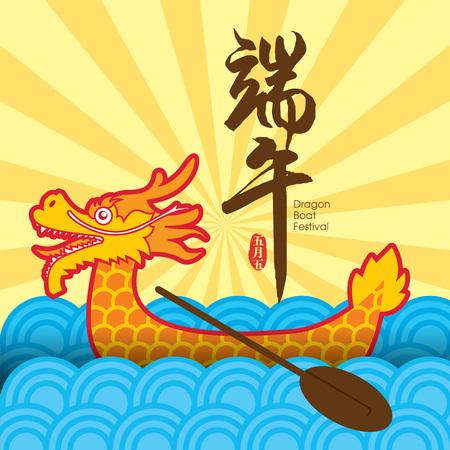 ベクトル ドラゴン ボート祭りイラストかわいい団子。キャプションは、ドラゴンのボートの祝祭を意味します。